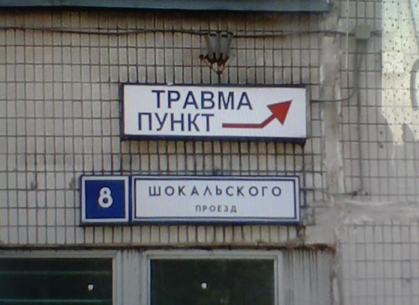 ozchibki-russkii-jazik-2