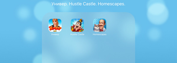 Универ, Hustle Castle, Homescapes